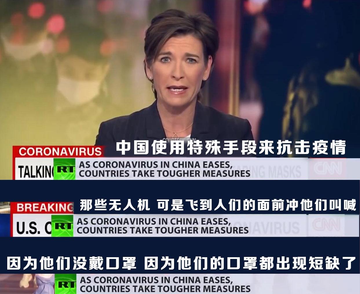 RT说了大实话 当初批评中国的防疫措施西方都用上了