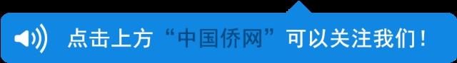 这几天,中国留学生的朋友圈被这件温暖的事刷屏了!