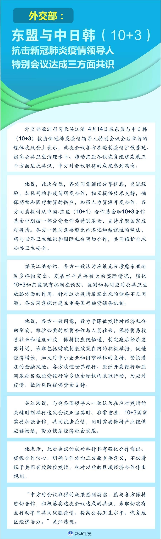外交部:东盟与中日韩(10+3)抗击新冠肺炎疫情领导人特别会议达成三方面共识