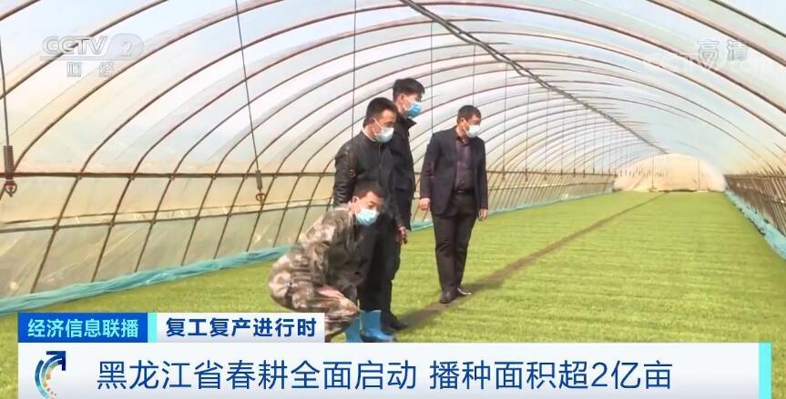 各地加速启动春耕生产 黑龙江播种面积超2亿亩