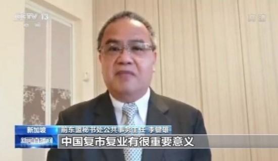 多国人士指出:中国复工复产推动世界经济复苏