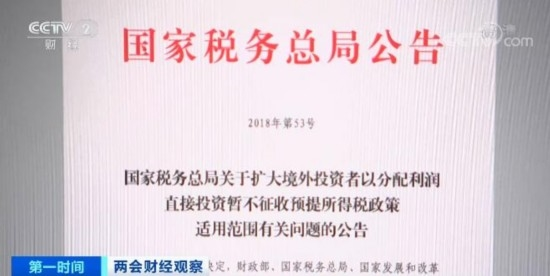 两会财经观察   中国营商环境持续优化 外商投资不断加码