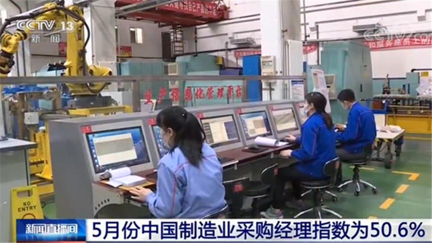 权威发布!5月份中国制造业采购经理指数为50.6%